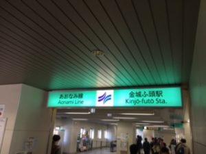 あおなみ線
